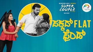 Super Couple | Episode 10 | Season Final | ಪಕ್ಕದ Flat ಫ್ರೆಂಡ್ | Kannada | Web Series