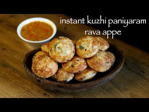 Paniyaram Recipe | Instant Appe Recipe | Instant Rava Kuzhi Paniyaram