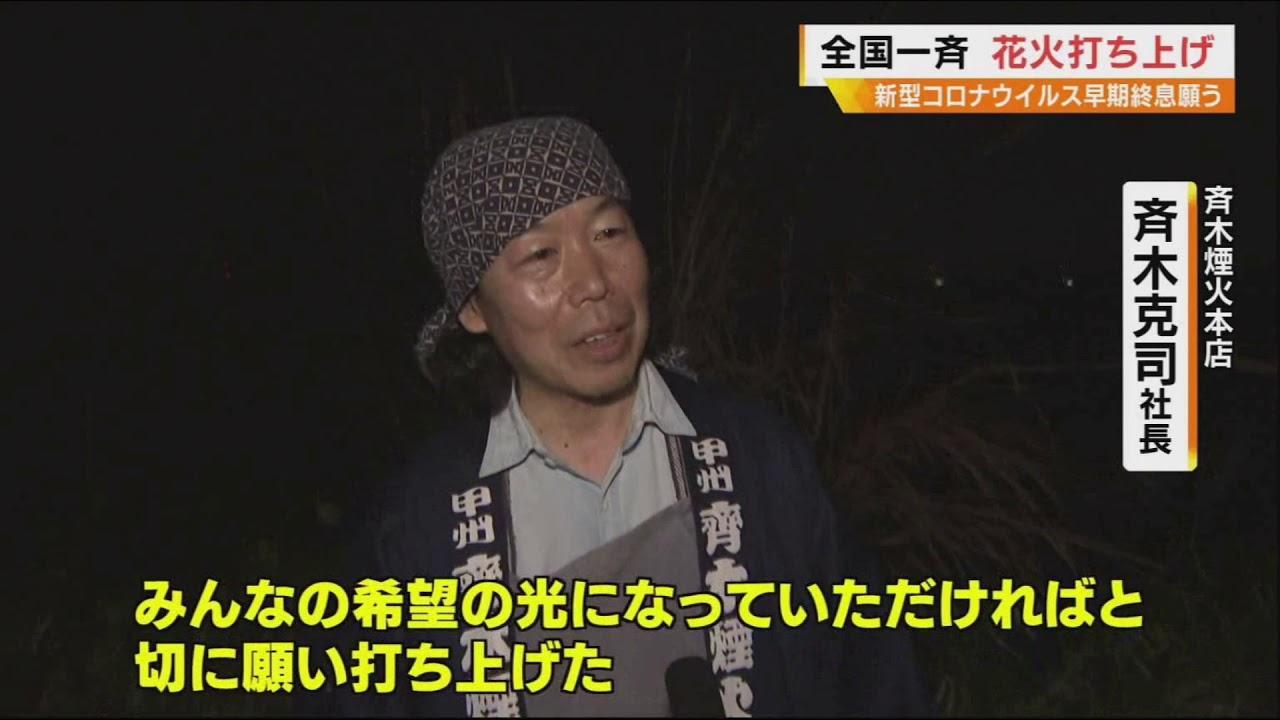 全国 一斉 花火 長崎
