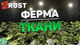 RUST ФЕРМА ТКАНИ(, 2016-05-10T19:00:29.000Z)