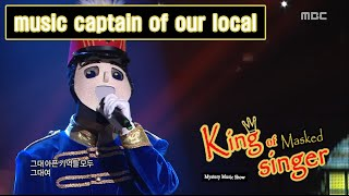 [King of masked singer] 복면가왕 - 'music captain of our local' defensive action - Don't Worry 2016