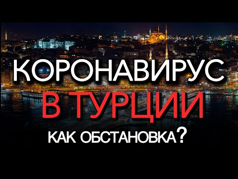 Турция 2020. Коронавирус в Турции🦠Последние новости и жизнь в Турции сейчас