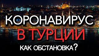 Коронавирус в Турции 2020 Последние новости и жизнь в Турции как живут люди стоит ли ехать