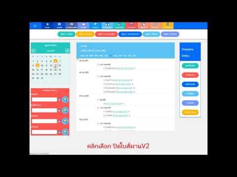 หน้าจอปิดใบสั่งงาน Ver.2 - โปรแกรมบัญชี AccCloud.co