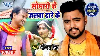 #Video सोमारी के जलवा ढारे के I #Aditya Singh I Somari Ke Jalwa Dhare Ke 2020 Bhojpuri Kanwar Song