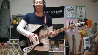【ベース】笑顔で「リッケンバッカー」を演奏してみた【リーガルリリー】