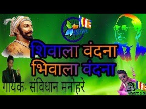 Bhim Song | Quwwali | Savidhan Manavare | शिवाला वंदना ही भिवाला वंदना
