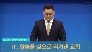 """""""빌라델비아 교회의 영성"""" / 2020.9.27 / 김포주는교회 주일예배 / 강성현 목사"""