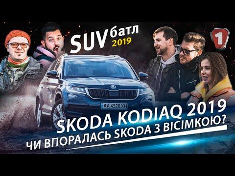 Skoda Kodiaq 1 поколение Кроссовер