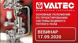 Основные положения по проектированию системы водяного теплого пола - вебинар 17.09.2020