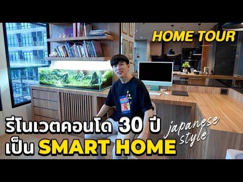 รีโนเวทคอนโดเก่า 30 ปีให้เป็น Smart Home สไตล์ญี่ปุ่น | Home Tour