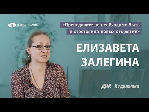 ДНК Художника - Елизавета Залегина.