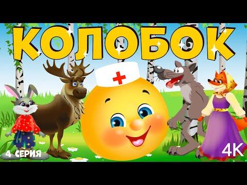 Детский мультфильм колобок видео