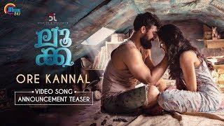 LUCA Ore Kannal Song Teaser Tovino Thomas Ahaana Krishna Sooraj S Kurup Arun Bose