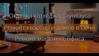 Ремонт квартир домов коттеджей в Сочи под ключ<