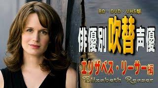 俳優別の吹き替え声優 第674弾は エリザベス・リーサー 編です ソフト版...