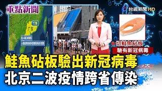 鮭魚砧板驗出新冠病毒 北京二波疫情跨省傳染【重點新聞】-20200615