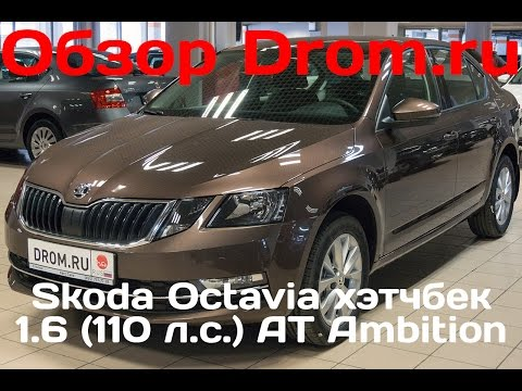 Skoda Octavia хэтчбек 2017 1.6 (110 л.с.) AT Ambition - видеообзор