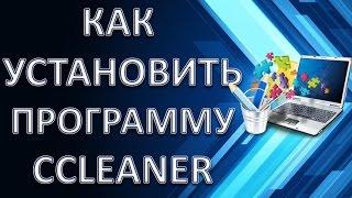 Как установить программу CCleaner на компьютер