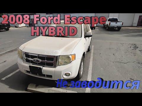 2008 Форд эскейп гибрид не заводится