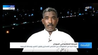 صعوبات أمام تحديد رئاسة المجلس السيادي في السودان.. تعرف عليها