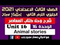 حل كتاب المعاصر الصف الثالث الاعدادي انجليزي الترم الثاني 2021 الوحدة السادسه عشر Animal Stories