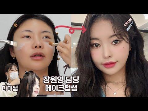 (꿀팁난리남..안보면 진짜 후회) 아이즈원 장원영 담당쌤한테 아이돌 메이크업 받았습니다. :: K-POP IDOL MAKEUP TUTORIAL