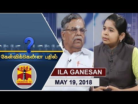 (19/05/2018) Kelvikkenna Bathil   Exclusive Interview with Senior BJP Leader Ila. Ganesan