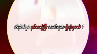 Blood-K Chit Thu Si Tho.mp3