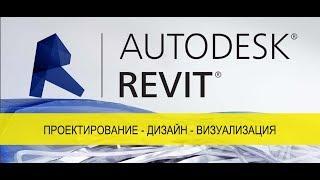 Курсы Revit Autocad Видео №1