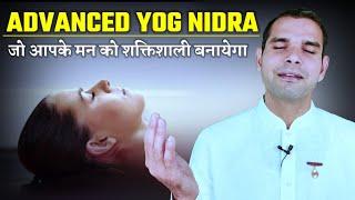 Advanced Yog Nidra In Hindi|Guided Meditation Yog Nidra|15 मिनट मे 5 घन्टे की नींद का आराम|Bk kabir|