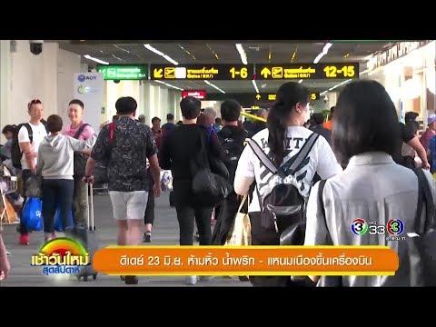 ดีเดย์ 23 มิ.ย. ห้ามหิ้ว น้ำพริก - แหนมเนืองขึ้นเครื่องบิน - วันที่ 09 Jun 2019