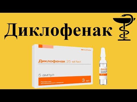 Диклофенак - уколы | При болях в спине | Инструкция по применению и цена
