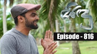 Sidu | Episode 816 23rd September 2019 Thumbnail