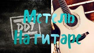ДДТ Метель разор на гитаре.