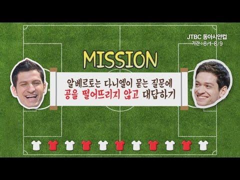 JTBC 동아시안컵을 부탁해 [알베르토와 다니엘의 축구 상식 이야기]