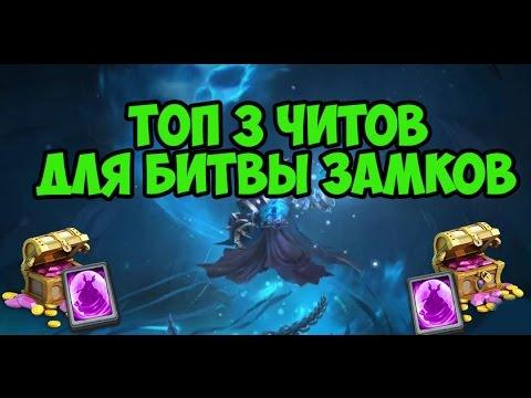 ТОП 3 ЧИТОВ ДЛЯ БИТВЫ ЗАМКОВ/TOP 3 CHEATS FOR CASTLE CLASH