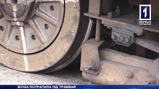 Жінку збив трамвай
