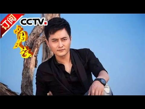 《中国文艺》 20170320 草根大舞台 | CCTV-4