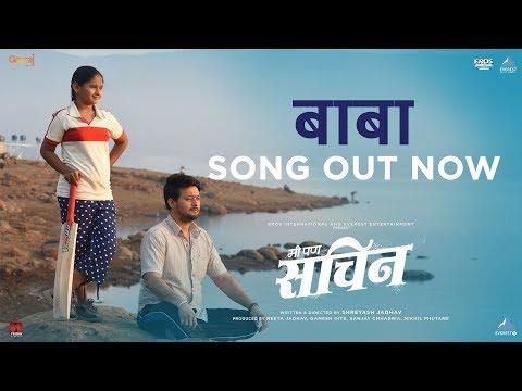 Baba बाबा Song Video - Movie Me Pan Sachin   New Marathi Song 2019   Swwapnil Joshi   Kasturi Wavre