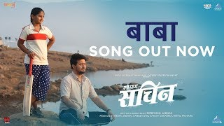 baba-song---movie-me-pan-sachin-new-marathi-song-2019-swwapnil-joshi-kasturi-wavre