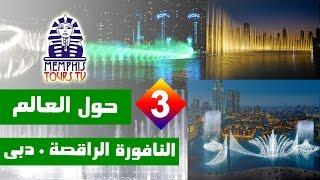 [3] The Dubai Fountain [حول العالم] النافورة الراقصة فى دبي