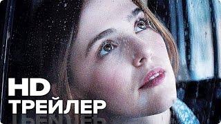 Матрица времени - Трейлер (Русский) 2017