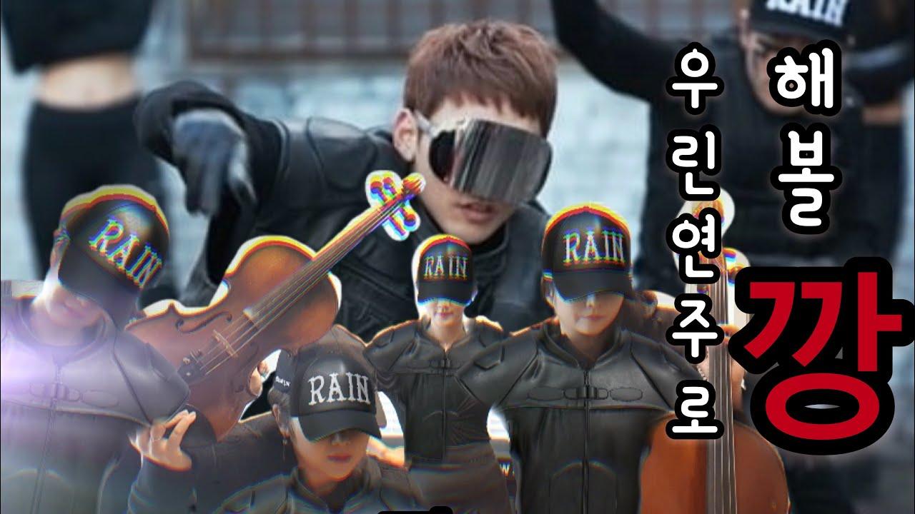 [오드아이채널]모두 춤추니깡 우린 연주해볼깡? 비-깡