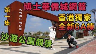 Publication Date: 2020-12-08   Video Title: 【灣區博士沈永年】博士華僑城網簽 香港獨家全新6A棟 沙灘公