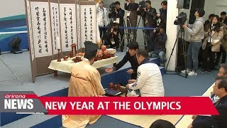 Olympians, visitors celebrate Lunar New Year's holiday at PyeongChang Olympics