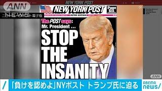 """トランプ大統領にNYポスト""""選挙の負けを認めよ""""(2020年12月29日) - YouTube"""