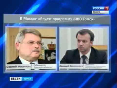 ВМоскве прошло заседание рабочей группы «ИНО Томск»