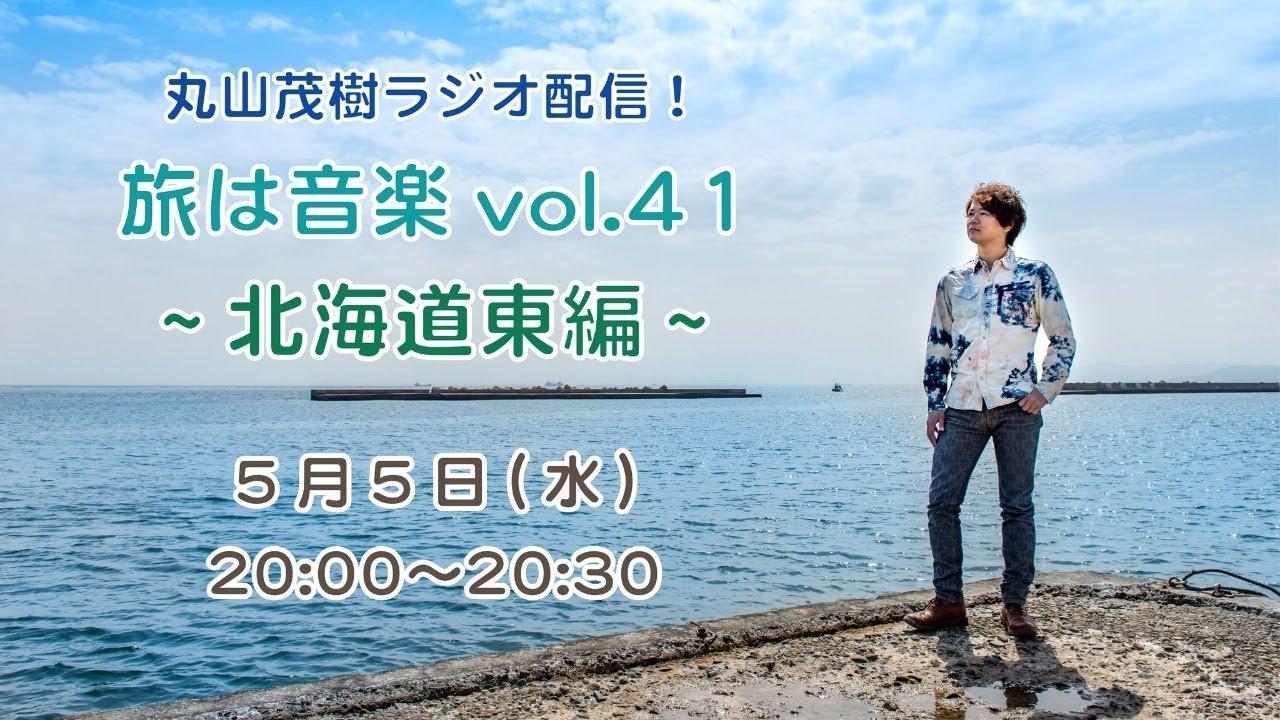 5/5(水)【ラジオ配信】丸山茂樹ラジオ配信旅は音楽