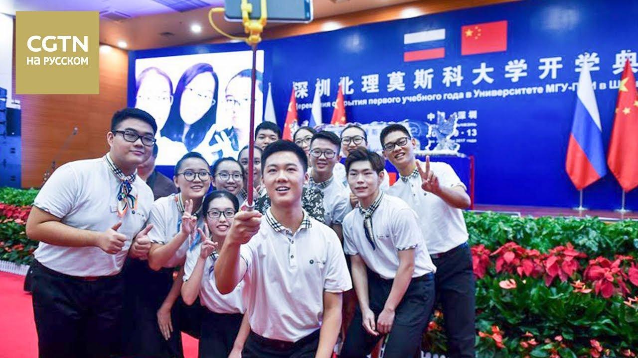 МГУ в Китае [Age 0+]